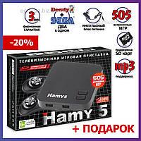 Игровая приставка HAMY5  Денди+Сега 8 и 16 бит  ХАМИ 5 + 505 лучших игр BLACK