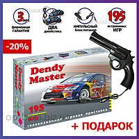 Игровая приставка Денди с пистолетом Мастер Dendy Master на 8 бит + 195 игр (17игр для пистолета)