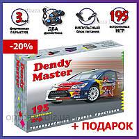 Игровая приставка Денди Мастер Dendy 8bit Master + 195 игр