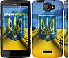 "Чехол на HTC One X+ Флаг и герб Украины 1 ""375c-69"""