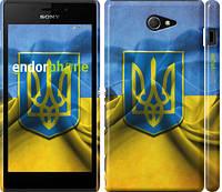 "Чехол на Sony Xperia M2 D2305 Флаг и герб Украины 1 ""375c-60"""