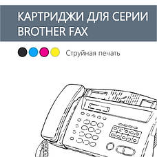 Brother FAX серії