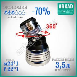 Аэратор для смесителя - экономитель ECO2R2 (+стабилизатор расхода воды) - 3,5 л/мин