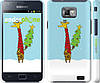 "Чехол на Samsung Galaxy S2 i9100 Жираф и ёлка ""1265c-14"""