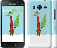 """Чехол на Samsung Galaxy Core 2 G355 Жираф и ёлка """"1265c-75"""""""