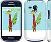 "Чехол на Samsung Galaxy S3 mini Жираф и ёлка ""1265c-31"""