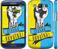 "Чехол на Samsung Galaxy S3 i9300 Вільна Україна ""1964c-11"""