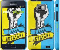 "Чехол на Samsung Galaxy S2 Plus i9105 Вільна Україна ""1964c-71"""