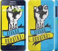 """Чехол на Samsung Galaxy A3 A300H Вільна Україна """"1964c-72"""""""