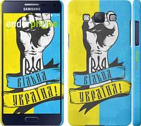 """Чехол на Samsung Galaxy A5 A500H Вільна Україна """"1964c-73"""""""
