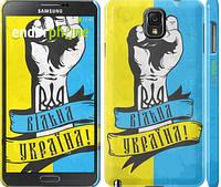 """Чехол на Samsung Galaxy Note 3 N9000 Вільна Україна """"1964c-29"""""""