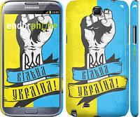 """Чехол на Samsung Galaxy Note 2 N7100 Вільна Україна """"1964c-17"""""""
