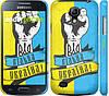 """Чехол на Samsung Galaxy S4 mini Вільна Україна """"1964c-32"""""""