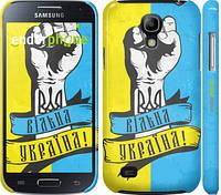 "Чехол на Samsung Galaxy S4 mini Duos GT i9192 Вільна Україна ""1964c-63"""