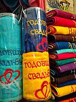 Набор лицевых полотенец с годовщиной свадьбы