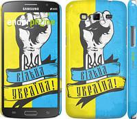 """Чехол на Samsung Galaxy Grand 2 G7102 Вільна Україна """"1964c-41"""""""