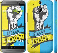 "Чехол на HTC One M8 dual sim Вільна Україна ""1964c-55"""