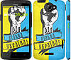 "Чехол на HTC One X Вільна Україна ""1964c-42"""