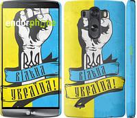 """Чехол на LG G3 dual D856 Вільна Україна """"1964c-56"""""""