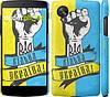 "Чехол на LG Nexus 5 Вільна Україна ""1964c-57"""