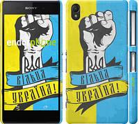 "Чехол на Sony Xperia Z2 D6502/D6503 Вільна Україна ""1964c-43"""