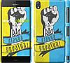 "Чехол на Sony Xperia Z3 D6603 Вільна Україна ""1964c-58"""