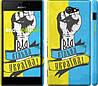 "Чехол на Sony Xperia M2 D2305 Вільна Україна ""1964c-60"""
