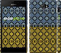 """Чехол на Sony Xperia M2 dual D2302 Жовто-блакитна вишиванка """"1169c-61"""""""