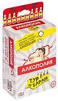 Настольная игра Алкополия. Тур по Барам (18+)