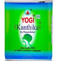 Йоги Кантика для освіження дихання, кашель, лікування ангіни і болю в горлі, 140 гранул, Yogi Kanthika