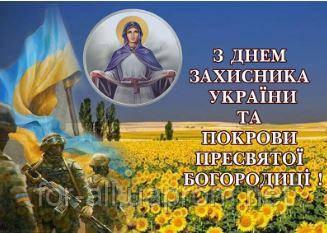 14 октября -День защитника Украины