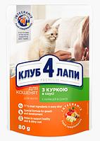 Корм Клуб 4 лапы ( Club 4 paws ) Premium Selection паучи для котят всех пород 80 г * 24 шт.