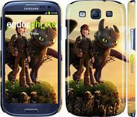 """Чехол на Samsung Galaxy S3 Duos I9300i Как приручить дракона 2 """"2639c-50"""""""