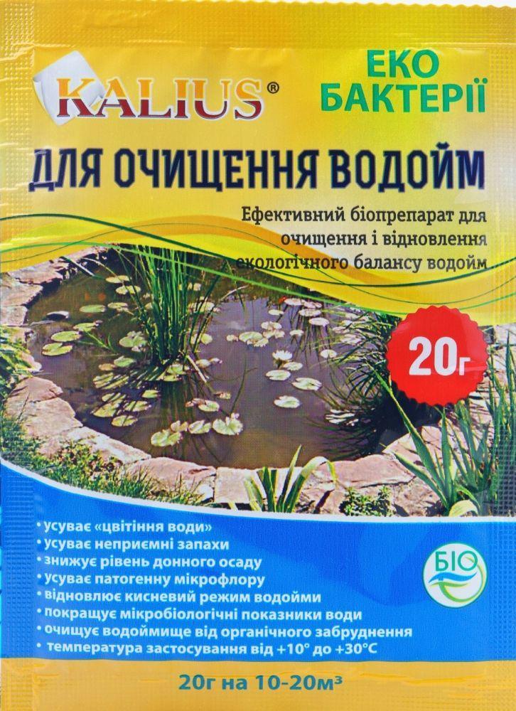 Уцінка Каліус біопрепарат для очищення водоймищ (20 г) (термін до 02.2020 р)