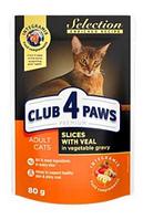 Пауч Клуб 4 лапы ( Club 4 paws ) Premium Selection с телятиной в овощном соусе для кошек 80 г * 24 шт.
