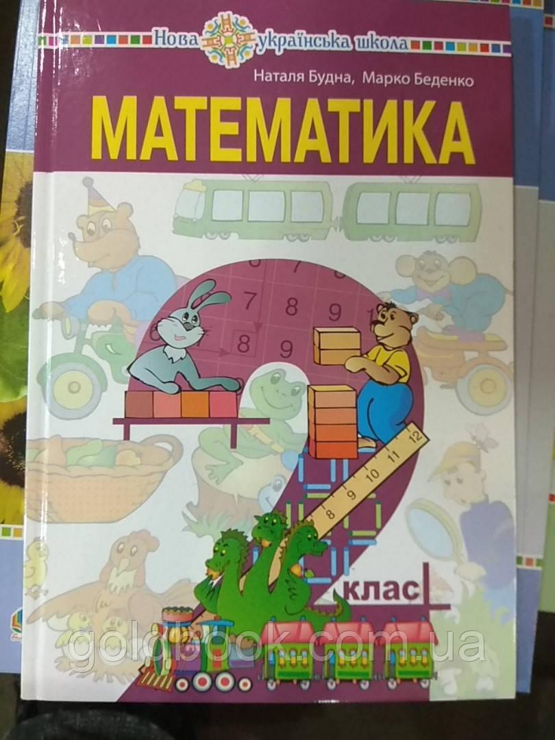 Математика 2 клас підручник