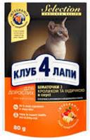 Пауч Клуб 4 лапы ( Club 4 paws ) Premium Selection пауч кролик/индейка для кошек 80 г * 24 шт.