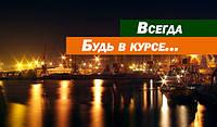 Оформлять грузы в украинских портах стало проще