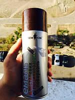 Эмаль для стальных и оцинкованых поверхностей Newton Тёмно-коричневая RAL 8017 400мл