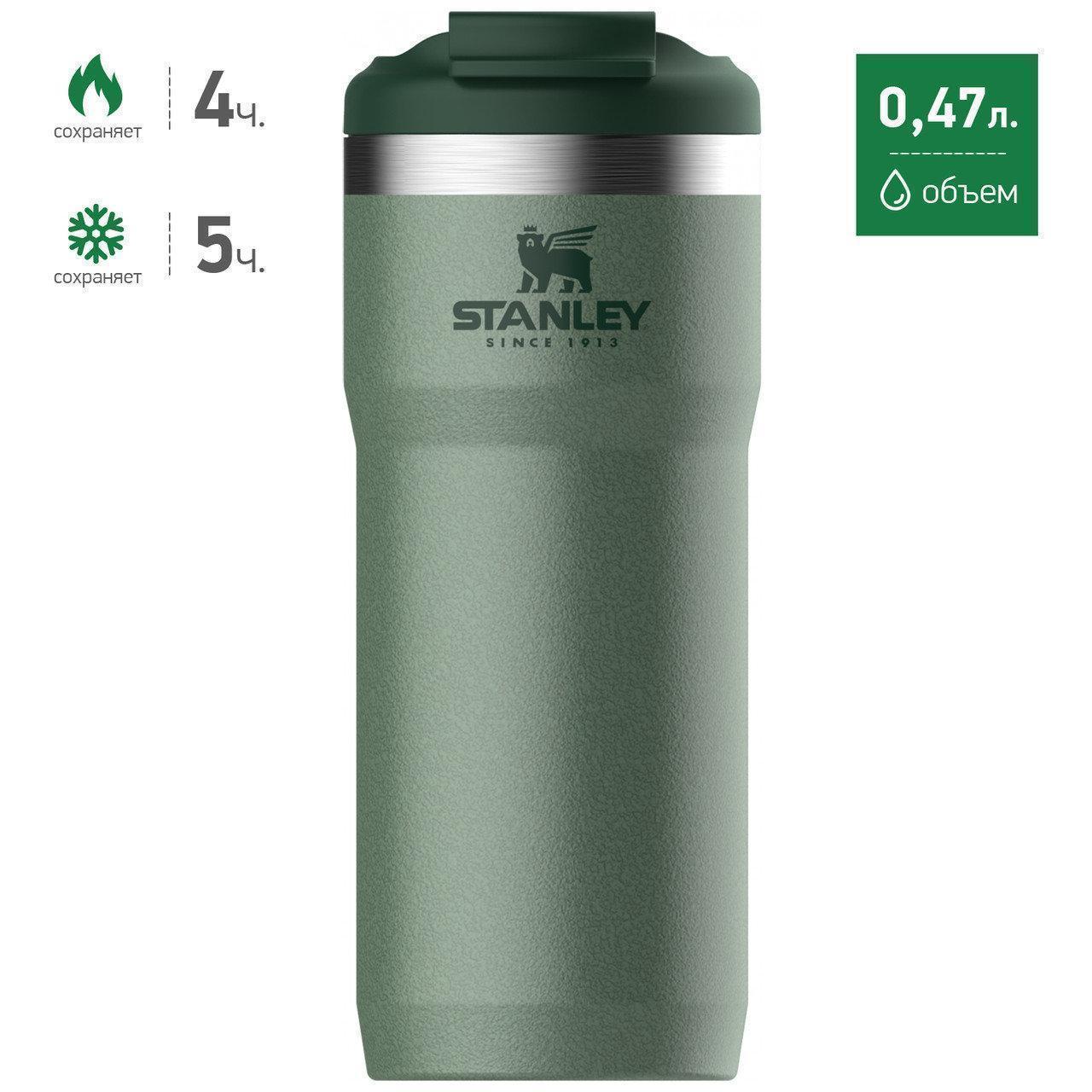 Термокружка STANLEY Classic 0.47L Twin Lock белый, черный, зеленый (10-06443-015)