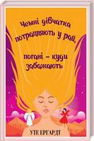 Книга Чемні дівчатка потрапляють у Рай, погані - куди забажають. Автор - Уте Ергардт (КСД)