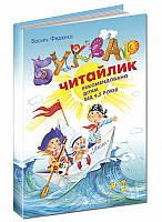 """Буквар """"Читайлик"""" (великий формат) Федієнко Василь"""