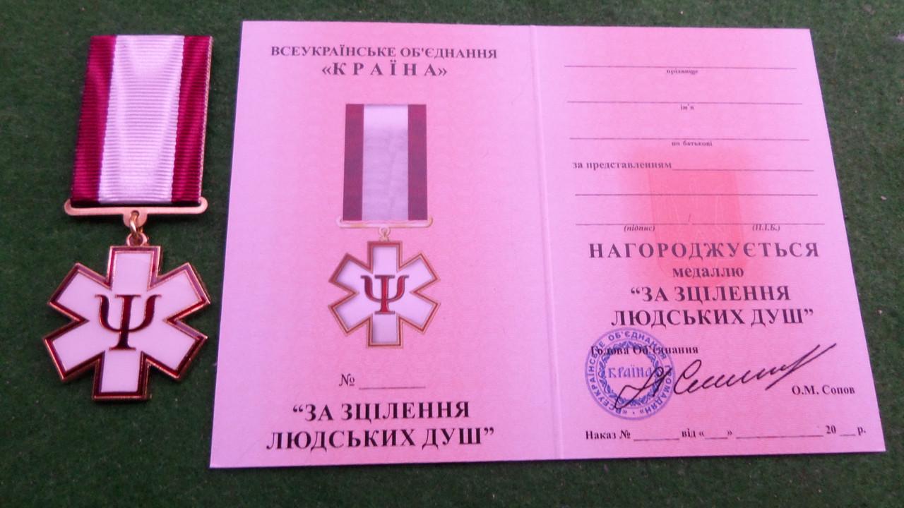 """Медаль """"За зцілення людських душ"""" для психологів,капеланів і т.д."""