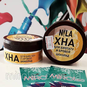 Хна для бровей и биотату Nila шоколад, 20гр