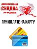 Дополнительная скидка за оплату на карту  50 грн !!!