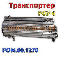 Транспортер РОУ-6