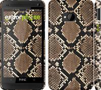 """Чехол на HTC One M7 Кожа змеи """"901c-36"""""""