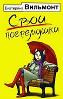 Свои погремушки  Pocket Book.  Екатерина Вильмонт