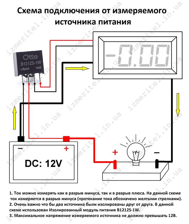 Схема подключения Двунаправленный цифровой амперметр DC 10А