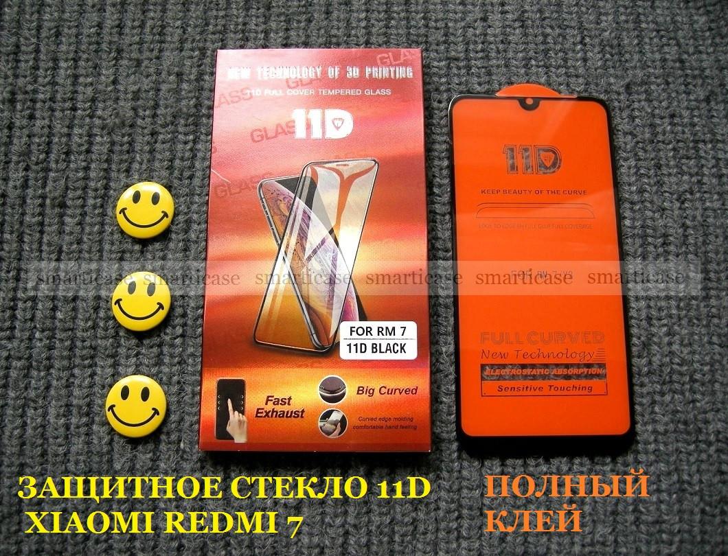 Брендове захисне скло 11d для Xiaomi Redmi 7, повний клей + олеофобне покриття